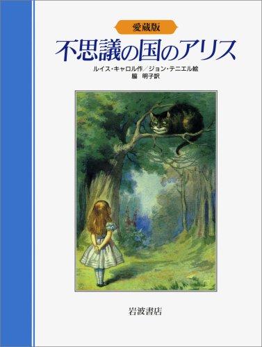 9784001156737: Alice in Wonderland favorite book (1998) ISBN: 4001156733 [Japanese Import]