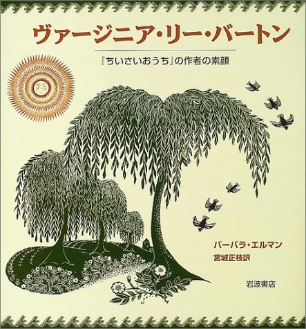 "9784001156805: True face of the author of ""Our small tail"" - Virginia Lee Burton (2004) ISBN: 4001156806 [Japanese Import]"