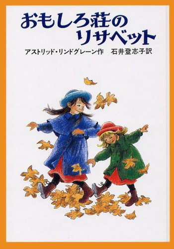 Risabetto of fun Show (fairy tale series of the world) (1992) ISBN: 4001159759 [Japanese Import]: ...
