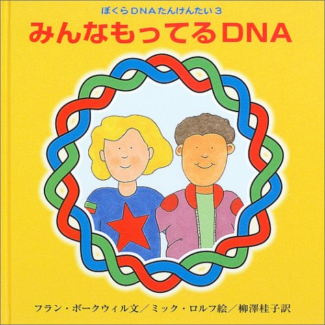 9784001163537: DNA that has everyone (we DNA sample of sputum 3) (2003) ISBN: 4001163535 [Japanese Import]