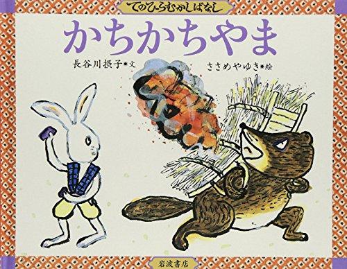 Kachikachiyama (palm folk tale) (2004) ISBN: 4001163624: editor: ToÃ â  kyoÃ â   :