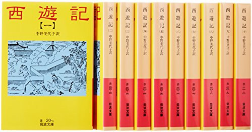 9784002011165: Journey to the West (10 books Set) (Iwanami paperback library) (2005) ISBN: 400201116X [Japanese Import]