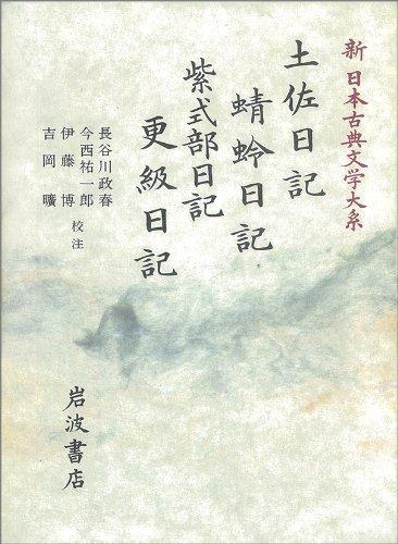 9784002400242: Tosa nikki. Kagero nikki. Murasaki Shikibu nikki. Sarashina nikki (Shin Nihon koten bungaku taikei) (Japanese Edition)