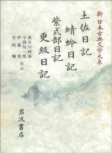 Tosa diary dragonfly diary Murasaki Shikibu Nikki