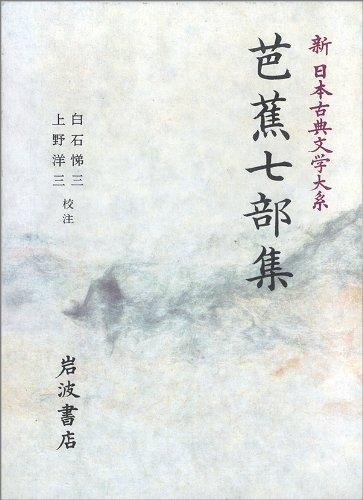 9784002400709: Bashō shichibushū (Shin Nihon koten bungaku taikei) (Japanese Edition)