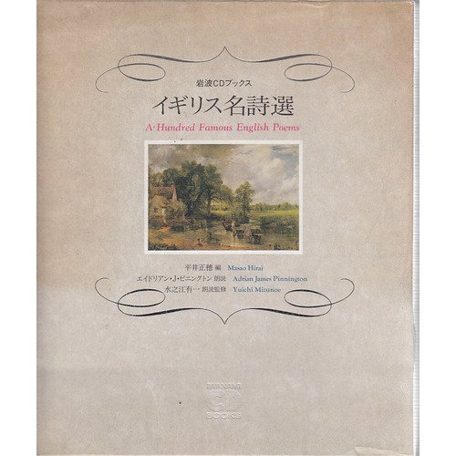 United Kingdom florilegium (Iwanami CD Books) (1990): Iwanami Shoten