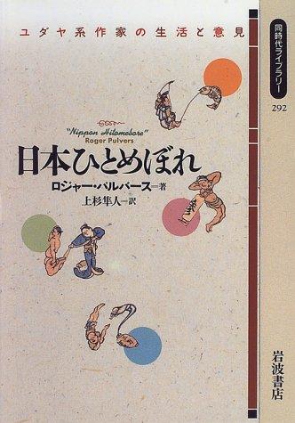Japan love at first sight - and: Iwanami Shoten