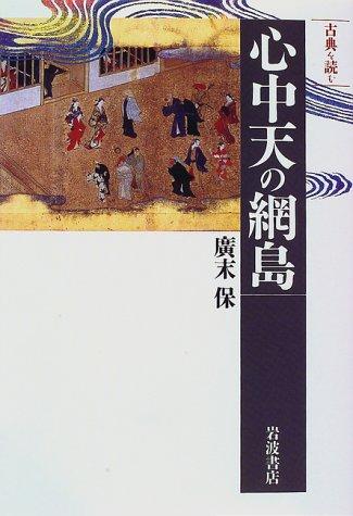 Love Suicide at Amijima (contemporary library -: Iwanami Shoten
