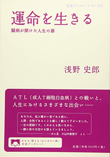 Live the fate - door of life illness is opened (Iwanami booklet) (2012) ISBN: 4002708357 [Japanese ...