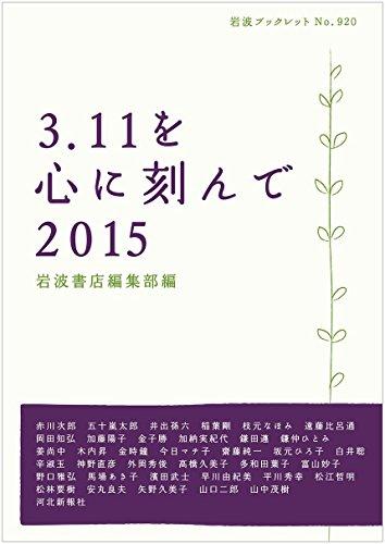 San ichiichi o kokoro ni kizande. 2015: Iwanami Shoten.