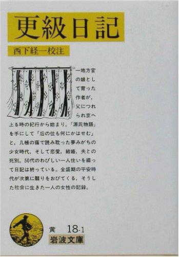 Sarashina nikki: Sugawara no Takasue