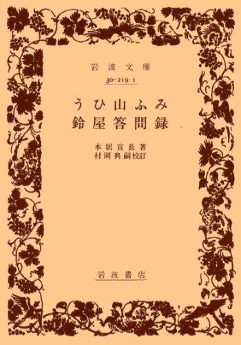 Uhi mountain Fumi / Suzuya answer questions record (Iwanami Bunko yellow 219-1) (1991) ISBN: ...