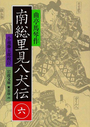 Nansosatomihakkenden (Iwanami Bunko) (1990) ISBN: 4003022467 [Japanese Import]: Iwanami Shoten