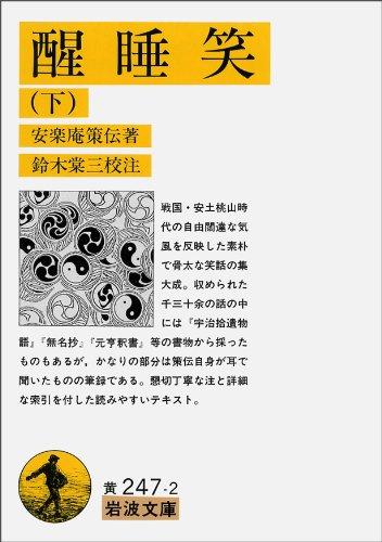 ?? laughs under (Iwanami Bunko yellow 247-2) (1986) ISBN: 4003024729 [Japanese Import]: Iwanami ...