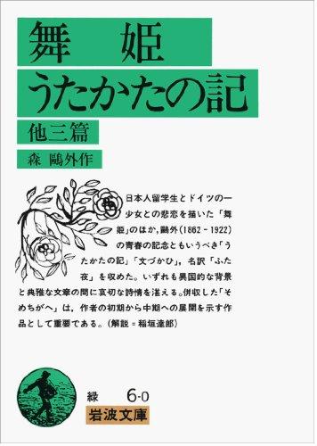 Maihime ;Utakata No Ki: Hoka Sanpen: OÃŒ
