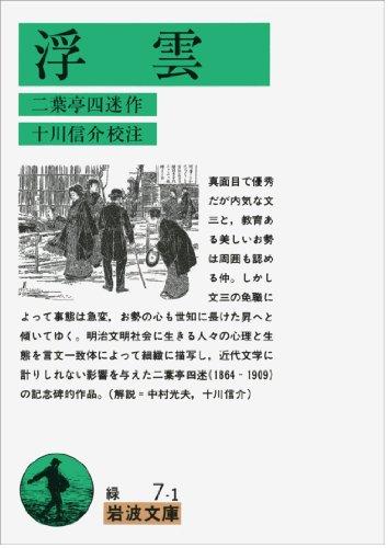 Drifting Clouds (Iwanami Bunko) (2004) ISBN: 4003100719 [Japanese Import]: Shimei Futabatei; ...