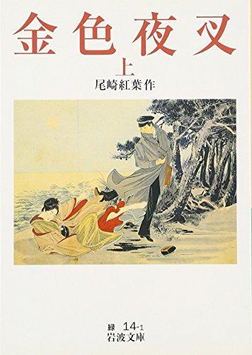 Gold Yasha (top) (Iwanami Bunko) (2003) ISBN: editor: ToÃ â  kyoÃ â   :