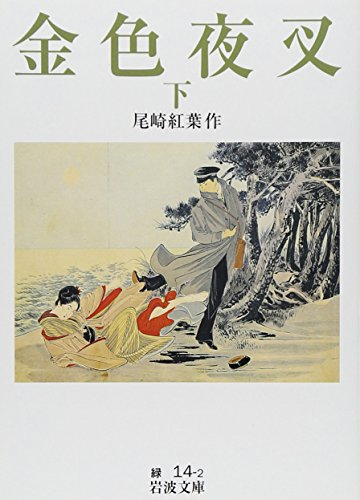 Gold Yasha (bottom) (Iwanami Bunko) (2003) ISBN: editor: ToÃ â  kyoÃ â   :