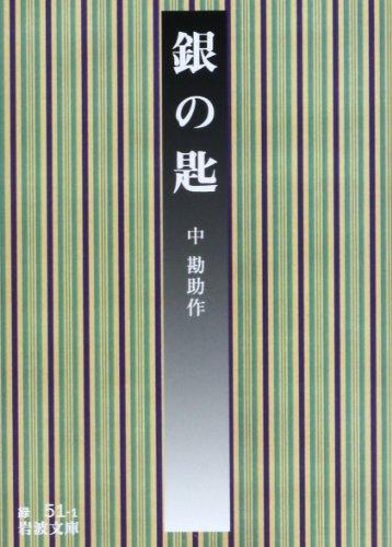 9784003105115: Gin No Saji