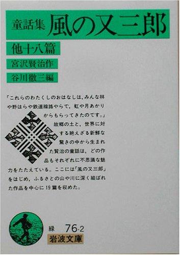9784003107621: Kaze No Matasaburō: Hoka Jūhappen: Dōwashū
