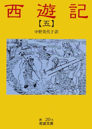Journey to the West (Iwanami Bunko) (2005): editor: ToÃ â  kyoÃ â   :