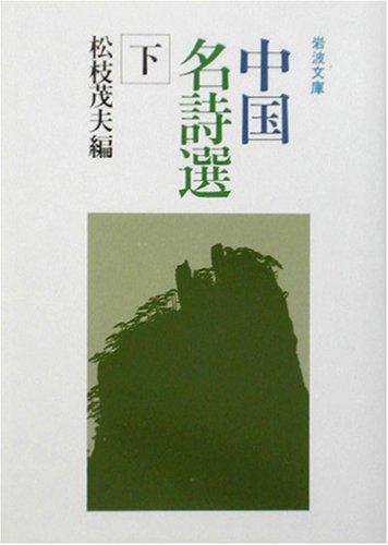 9784003203330: 中国名詩選〈下〉 (岩波文庫 赤 33-3)