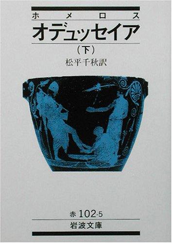 "Homer Odyssey (Iwanami Bunko) (1994) ISBN: 4003210255: editor: To�""kyo�"" :"