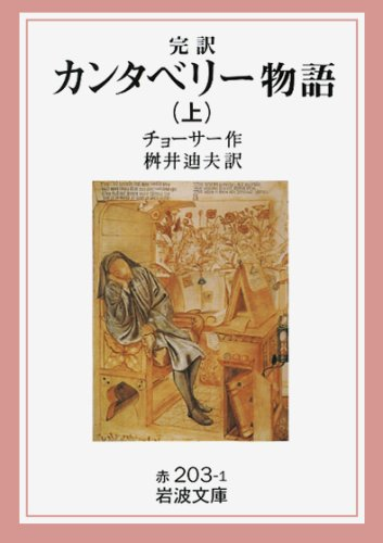 9784003220313: Complete translation Canterbury Tales (Iwanami Bunko) (1995) ISBN: 4003220315 [Japanese Import]