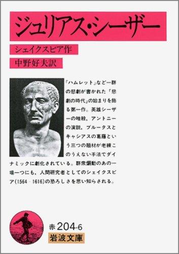 9784003220467: Julius Caesar [Japanese Edition]