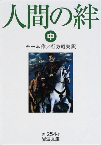 Ningen No Kizuna 002: editor: ToÃ â  kyoÃ â   :