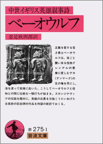 9784003227510: Beowulf - Medieval England heroic epic (Iwanami Bunko) (1990) ISBN: 4003227514 [Japanese Import]