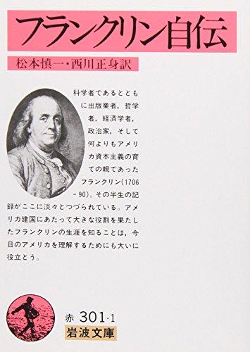 9784003230114: Franklin autobiography (Iwanami Bunko)