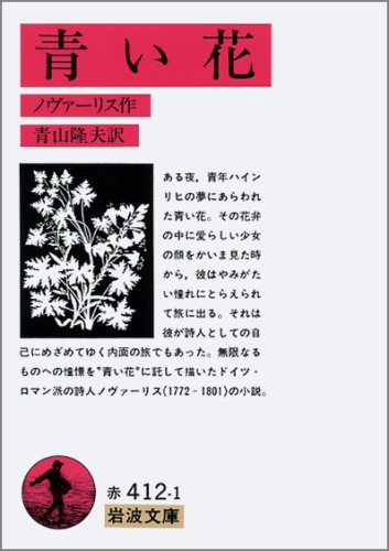 Blue flowers (Iwanami Bunko) (1989) ISBN: 4003241215 [Japanese Import]: Novalis; Takao Aoyama