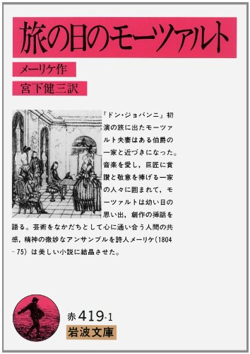 Mozart of the day of the trip (Iwanami Bunko) (1974) ISBN: 4003241916 [Japanese Import]: Iwanami ...