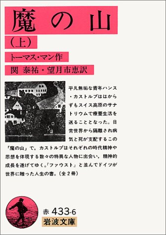"""The Magic Mountain (Iwanami paperback library) (1988): editor: To�""""kyo�"""" :"""