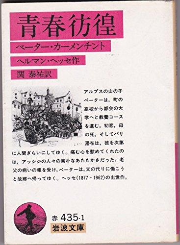 9784003243510: Peter Camenzind (Peter Carmen tint) (Iwanami Bunko) (2003) ISBN: 400324351X [Japanese Import]