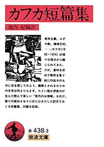 """Kafuka tanpenshuÌ?: 1987 editor: ToÌ""""kyoÌ"""""""