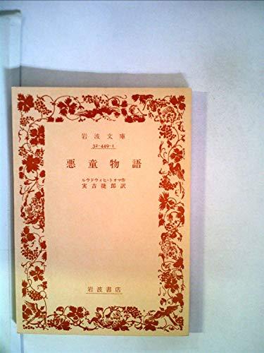 IMP story (Iwanami Bunko red 449-1) (1935): Iwanami Shoten