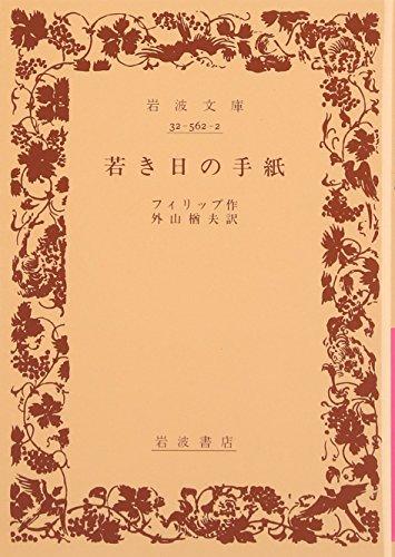 Letter young (Iwanami Bunko red 562-2) (1928): Iwanami Shoten