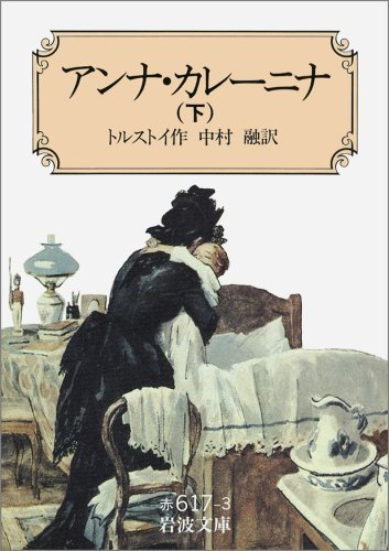 9784003261736: Anna Karenina [Japanese Edition] (Volume#2)