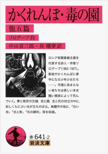 9784003264126: Hide and Seek (Japanese Edition)