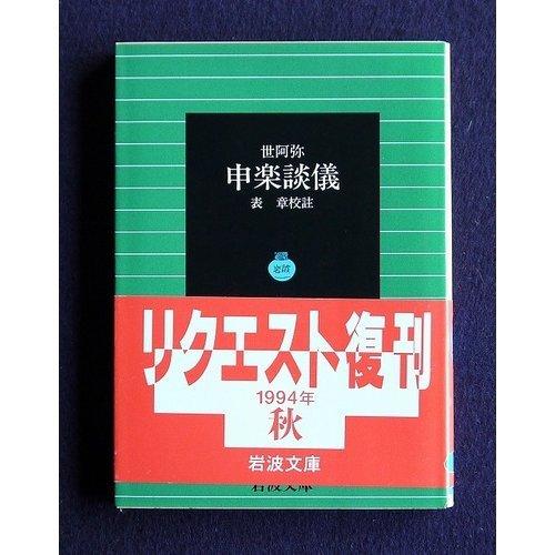 Sarugaku Stories Yi (Iwanami Bunko blue 1-2) (1960) ISBN: 4003300122 [Japanese Import]: Iwanami ...
