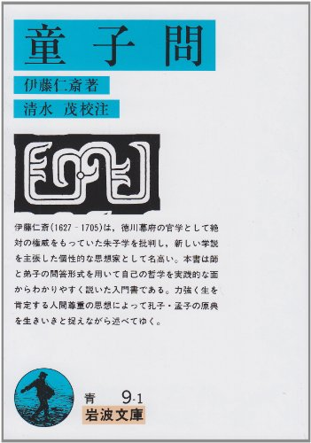 9784003300916: Doji Toys (Iwanami Bunko blue 9-1) (1970) ISBN: 4003300912 [Japanese Import]