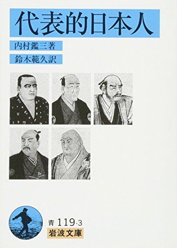 9784003311936: Representative Men of Japan