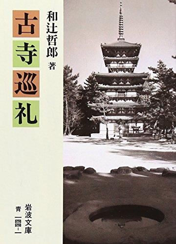 9784003314418: Koji Junrei
