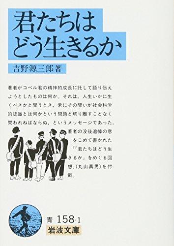 What do you guys live (Iwanami Bunko): Iwanami Shoten