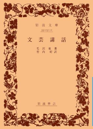 Literary discourse (Iwanami Bunko blue 231-2) (1956) ISBN: 4003323122 [Japanese Import]: Iwanami ...