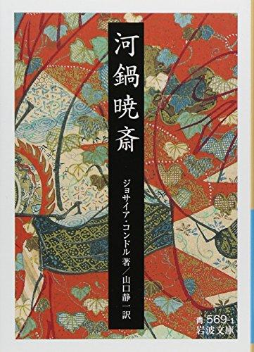 Kawanabe Kyosai (Iwanami Bunko) (2006) ISBN: 4003356918: Iwanami Shoten