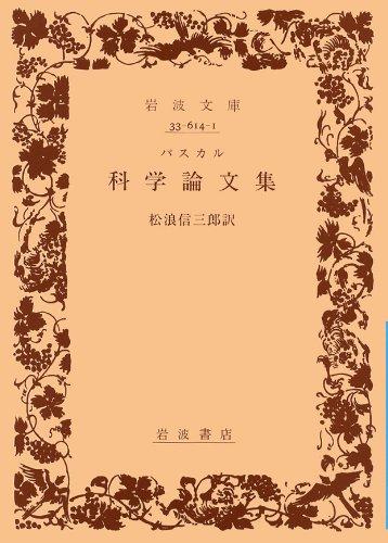 Scientific Papers (Iwanami Bunko) (1953) ISBN: 4003361415: Iwanami Shoten