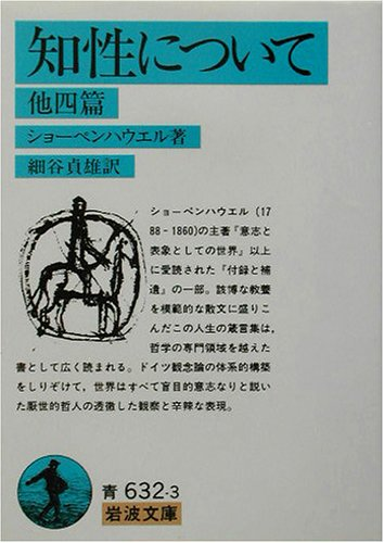 About four intelligence Hen other (Iwanami Bunko): Iwanami Shoten